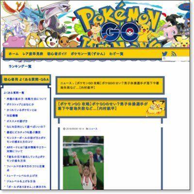 0348-pokemongo-news_uchimura.jpg