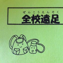 0457-zenkou_ensoku_no_shiori_(5717870820).jpg